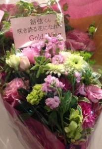 13GFPプレゼント花