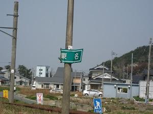 sai06東名駅付近300