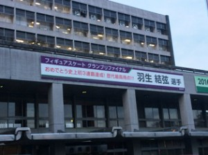 仙台市役所 パネル 羽生