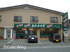 02東京屋食堂