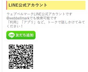 WebBellmarkLINE公式アカウント